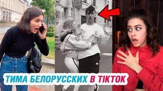 ТИМА БЕЛОРУССКИХ в Tik Tok – ЭТО ТИК ТОК, ДЕТКА!