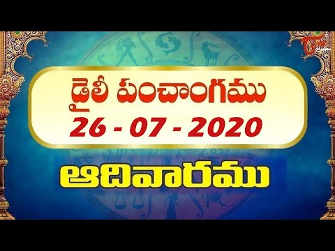Daily Panchangam Telugu | Sunday 26th July 2020 | BhaktiOne