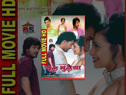 Bhool Bhulaiya || भूल भुलैया ||