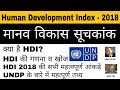Download Lagu HDI - 2018 मानव विकास सूचकांक || Human Development Index 2018 || Latest Report by UNDP || Mp3 Free