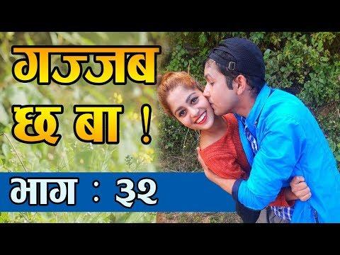 (गज्जब छ बा Nepali Comedy Serial || Episode 32 || 22 November 2017...18 min.)