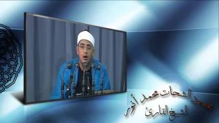 مقام النهاوند للأستاذ الشيخ محمود الشحات محمد أنور