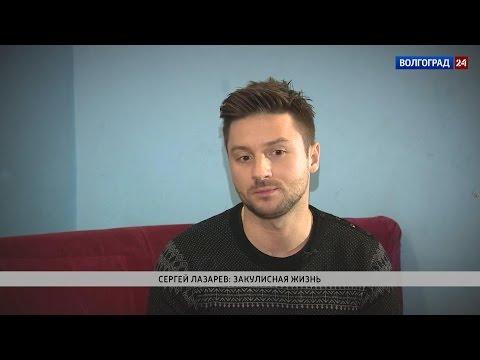 Сергей Лазарев в Волгограде 13.10.2016