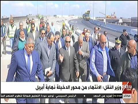 قناة eXtra news نشرة السادسة وزير النقل الإنتهاء من محور الدخيلة قبل نهاية شهر ابريل القادم