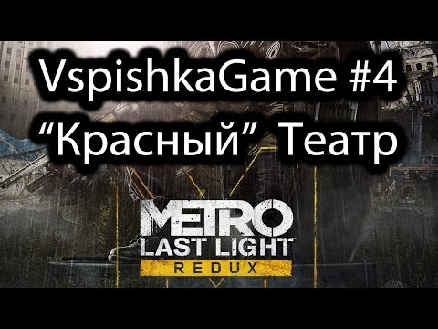 Metro Last Light Redux - 4 - Прохождение VspishkaGame