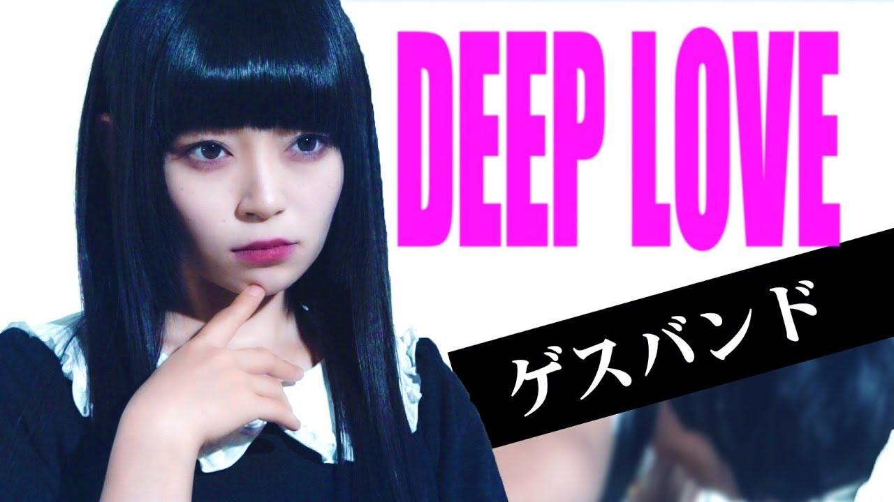 ゲスバンド - DEEP LOVE