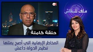 milaf linikach 02/12/2015 ملف للنقاش: المخاطر الإرهابية التي أصبح يمثلها تنظيم الدولة داعش