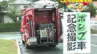 2010.10.10 こども自動車学校 開校