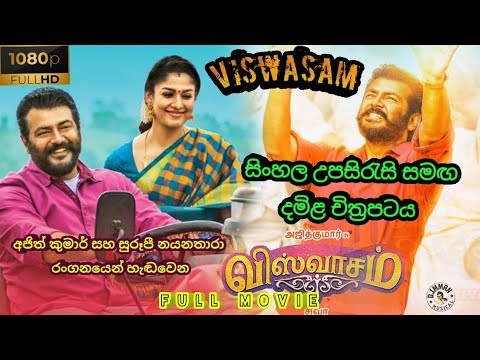 Viswasam Full Movie With Sinhala Subtitles | Sinhala Subtitles Full Movies | Sinhala Films