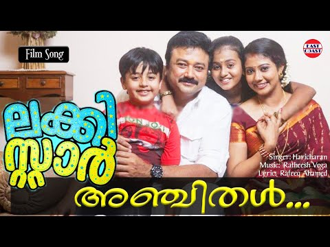 Anjithal Poo Pookkum- Lucky Star Official Song( Sufi Rock Song In Malayalam)