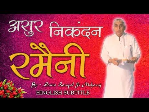 Video Asur Nikandan Rameni (Ramainy) | By - Saint Rampal Ji Maharaj | Satlok Ashram | CC download in MP3, 3GP, MP4, WEBM, AVI, FLV January 2017
