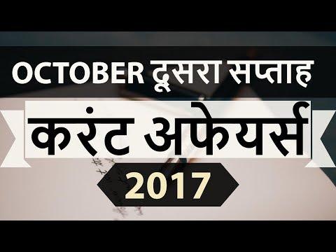 October 2017 2nd week part 1 current affairs - IBPS PO,IAS,Clerk,CLAT,SBI,CHSL,SSC CGL,UPSC,LDC