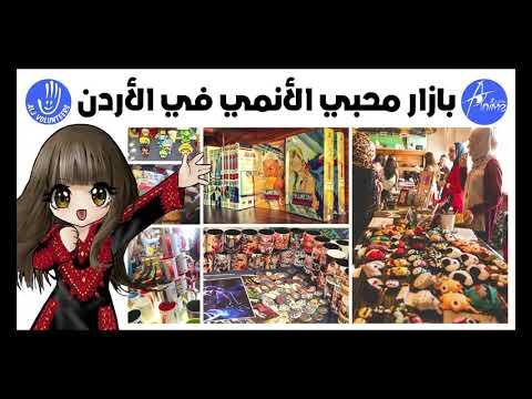 Anoud ALJ Bazaar and Movie events