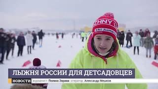 Лыжня России для детсадовцев