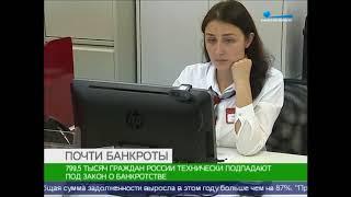 Аналитики посчитали, сколько в России банкротов