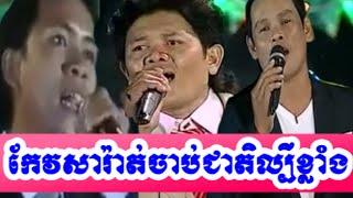 Khmer Classic - Keo Sarath