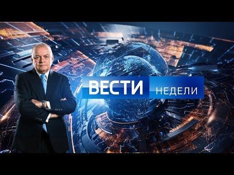 Вести недели с Дмитрием Киселевым(HD) от 25.03.18