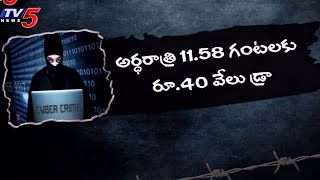 Cyber Attacks on Indian banks || Online Bank Account Hacked