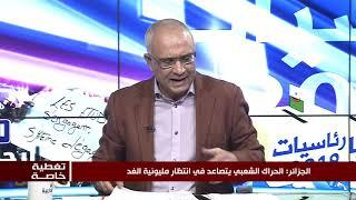 الجزائر: الحراك الشعبي يتصاعد في انتظار مليونية الغد