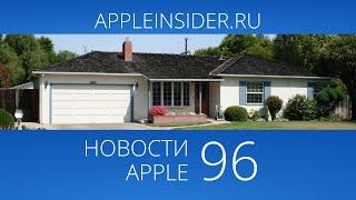 Новости Apple, 96: фильм о Джобсе, Эдвард Сноуден и рекорды продаж IPhone 6