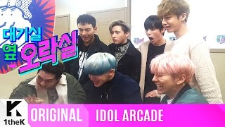 Video IDOL ARCADE(대기실 옆 오락실): MONSTA X(몬스타엑스)_Competitive blood runs in them!_Fighter MP3, 3GP, MP4, WEBM, AVI, FLV November 2017