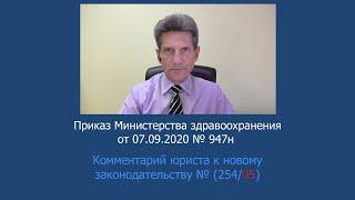 Приказ Минздрава России № 947н от 7 сентября 2020 года