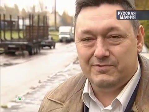 ЧП  Расследование   Русская мафия  21 01 2011 (видео)