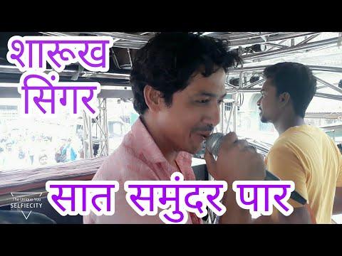 Video Saat samandar par Sharukh Singer by habib band download in MP3, 3GP, MP4, WEBM, AVI, FLV January 2017