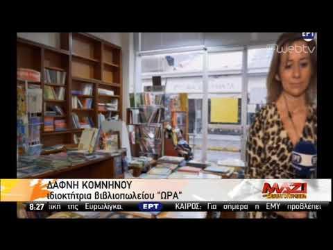 Τρίπολη: «Λουκέτο» σε ένα από τα πιο ιστορικά βιβλιοπωλεία | 14/12/2019 | ΕΡΤ