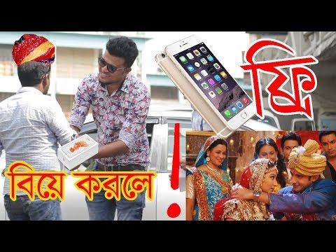 বিয়ে করলে iphone x ফ্রি (Prank Video) |  New Bangla Prank Video 2018 | Mojar Tv