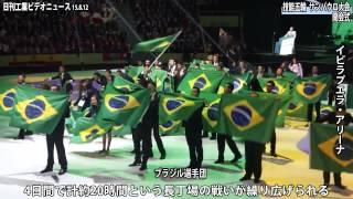 技能五輪国際大会・サンパウロ−「訓練通り」滑り出し順調(動画あり)