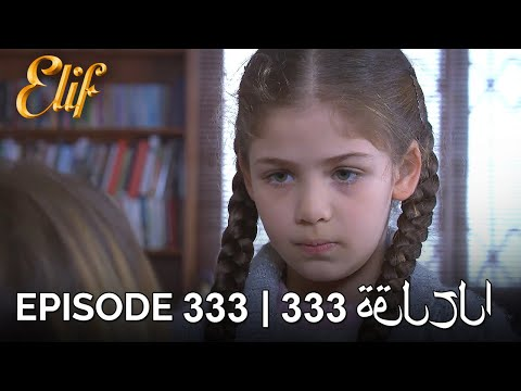 Elif Episode 333 (Arabic Subtitles) | أليف الحلقة 333