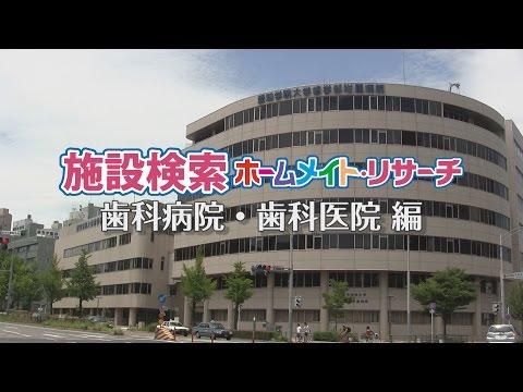 施設検索イメージビデオ 歯科病院・歯科医院編