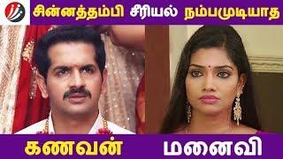 Video சின்னத்தம்பி சீரியல் நம்பமுடியாத கணவன் மனைவி | Tamil Cinema | Kollywood News MP3, 3GP, MP4, WEBM, AVI, FLV April 2018