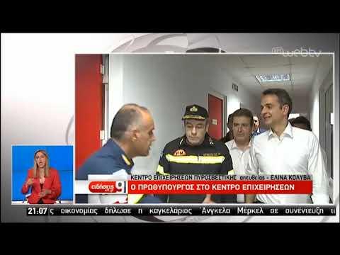 Κ. Μητσοτάκης: Μεγάλο ευχαριστώ στον κρατικό μηχανισμό που αντέδρασε άμεσα | 19/07/2019 | ΕΡΤ