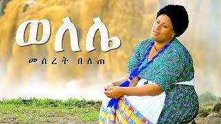 Meseret Belete - Welelae | ወለሌ - New Ethiopian Music 2017 (Official Video)