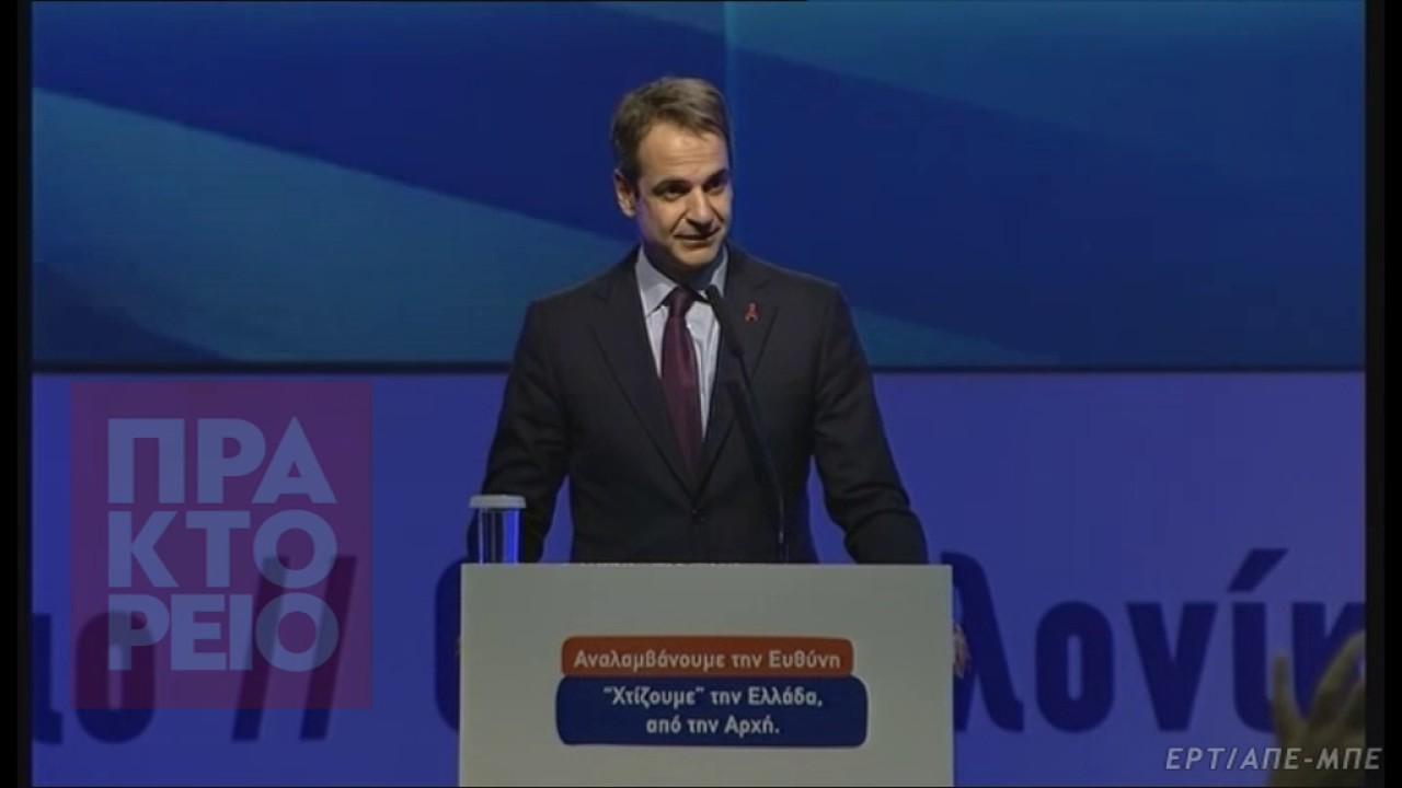 Κυρ. Μητσοτάκης: Κίνδυνος για νέα επώδυνα μέτρα