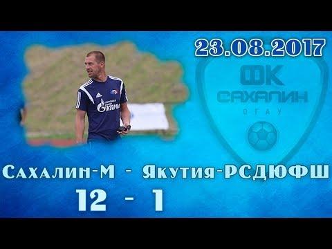 Сахалин-М - Якутия-РСДЮФШ (12-1) (Обзор матча 24.08.2017)