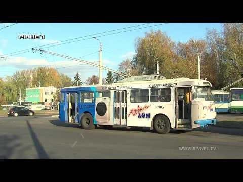 У Рівному пропонують запустити ретро- маршрут з старими тролейбусами [ВІДЕО]