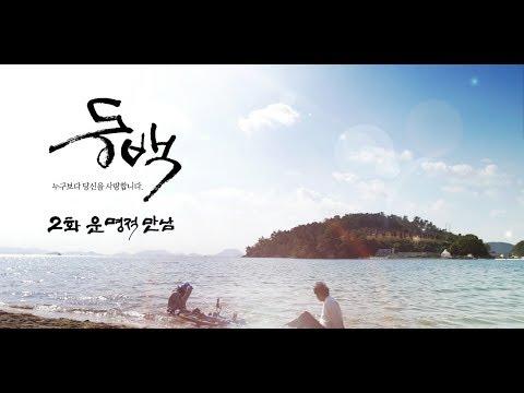 2019여수관광웹드라마 '동백' 2화 (운명적 만남)