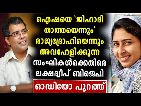 ലക്ഷദ്വീപ് BJPക്കാരുടെ ഓഡിയോ പുറത്ത് | Aisha Sultana | Lakshadweep | Malayalam News | Sunitha