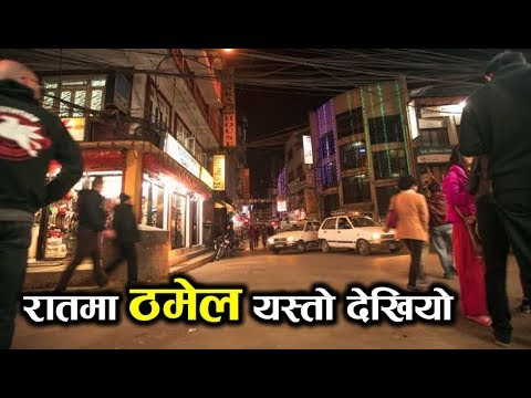 (Thamel Bazar Night Scene ! ठमेल बजार रातमा यस्तो देखियो .....बाइकमा सरर - Duration: 4 minutes, 37 seconds.)