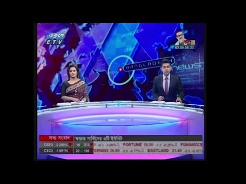 2pm News || দুপুর ২টার সংবাদ || 13 January 2020 || ETV News