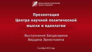 Выступление Багдасаряна В.Э. на презентации Центра научной политической мысли и идеологии