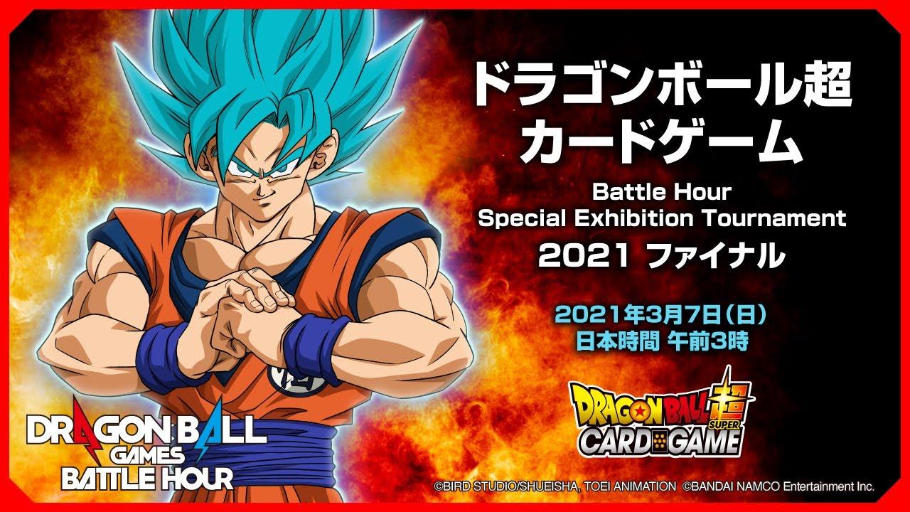 ドラゴンボールゲームスバトルアワー: ドラゴンボール超 カードゲーム Battle Hour Special Exhibition Tournament 2021: ファイナル