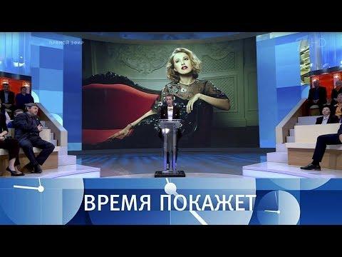 Ксения Собчак. Время покажет. Выпуск от 11.12.2017