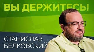 Станислав Белковский: «Украина для Путина — разменная карта», Вы держитесь