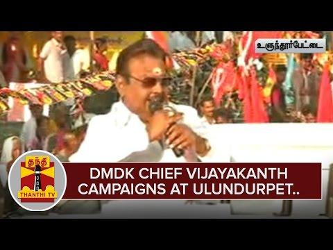 DMDK-Chief-Vijayakanth-campaigns-ar-Ulundurpet-Thanthi-TV