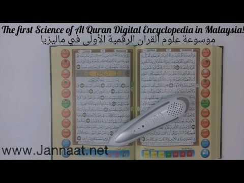 Science of Al Quran Digital Encyclopedia (видео)