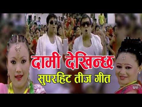 (दामी देखिन्छ || New Nepali Teej Song 2075, 2018 || Resham  Sapkota, Ramu Birahi, Radhika & Mira - Duration: 12 minutes.)